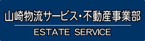 関西・大阪で不動産探しなら山崎物流サービス不動産事業部へ(大阪・奈良・兵庫・京都・和歌山)